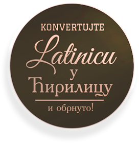 Konvertor-cirilica-u-latinicu-i-obrnuto